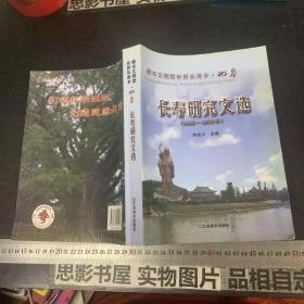 都市文明型世界长寿乡·如皋——长寿研究文选(2002-2012)