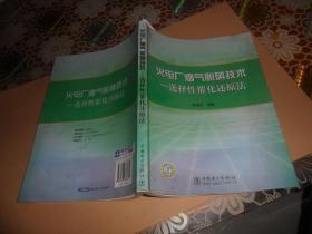 火电厂烟气脱硝技术:选择性催化还原法 (陈进生  编著) 16开 正版现货