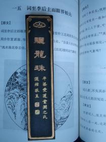 书斋墨香◆浩然斋集墨之八: 《骊龙珠》老墨一块