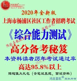 2020年上海市杨浦区招录社区工作者社工考试综合能力测试资料赠题