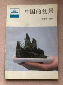 【10元包邮、中国传统文化】中国的盆景