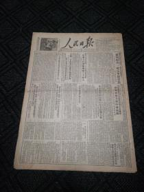 生日报……老报纸、旧报纸:人民日报1951.4.15(1-6版》《推荐刘继卣绘鸡毛信》《财政部召开三届全国税务会议》《广州枪决一批反革命首恶》《太原铁路局破获两个美蒋特务组织》《北京万余回民举行抗美援朝大会》