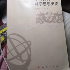 中国古代科学思想史要