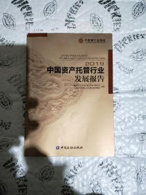 2019中国资产托管行业发展报告