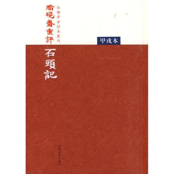 脂硯齋重評石頭記:甲戌本