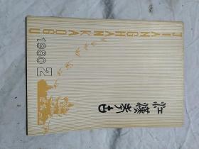 江汉考古  1980.2
