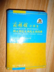 商务馆小学生系列辞书:同义词近义词反义词词典