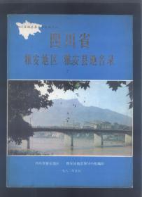 四川省雅安地区 雅安县地名录 (有地图2张)