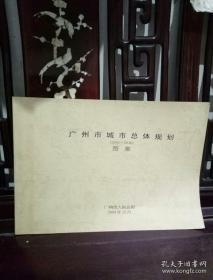 广州市城市大册(2001-2010) (铜板纸印刷 大8开图册)