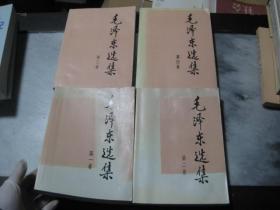毛泽东选集 第1-4卷 4本合售
