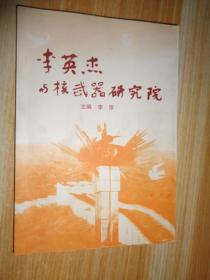 李英杰与核武器研究院 (签赠本)