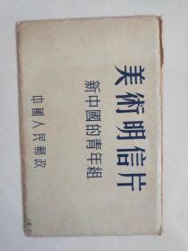 中国邮政片:美术明信片《新中国的青年组》6张