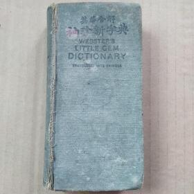 英华合解袖珍新字典