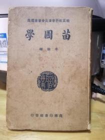 苗圃学 1938年版