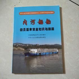 中华人民共和国内河船舶船员水上交通安全专业培训教材:内河船舶船员基本安全知识与技能