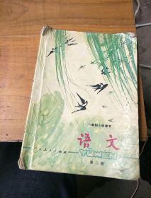 六年制小学课本。语文。第二册。