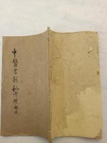 清代手抄本      中医方剂秘方柴胡汤   字体漂亮用为官方名医学士手抄   可作书法字帖