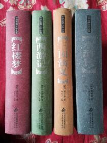 四大名著 中国古典文学名著(全本典藏版礼盒装):6600多名读者热评!红楼梦 水浒传 三国演义 西游记