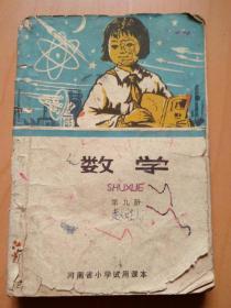 数学 第九册(1979年版)河南省小学试用课本