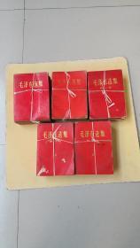 毛泽东选集1-4(五套合售)