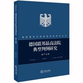 德国联邦最高法院典型判例研究
