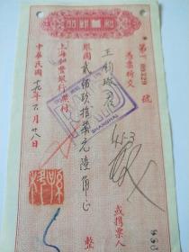 民国十九上海和丰银行支票(孙科签名)**