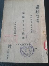 文学研究会丛书:《华伦夫人之职业》(1933年印刷)