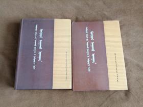 中国医学百科全书(蒙医学)上下两册全。蒙文 苏和签增本