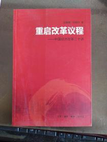 重启改革议程:中国经济改革二十讲   (w)