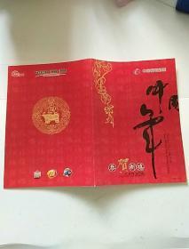 2009年 .牛年邮票