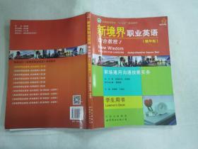 新境界职业英语综合教程 1 精华版 (有笔记)