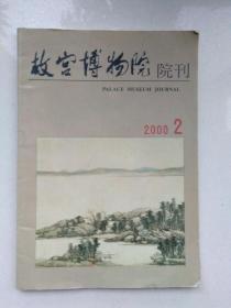故宫博物院院刊(2000年2月)