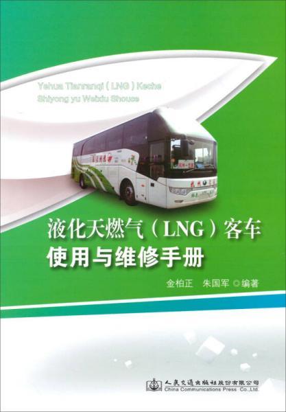 液化天燃气(LNG)客车使用与维修手册