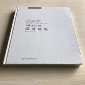 当代建筑创作理论与创新实践系列:博览建筑
