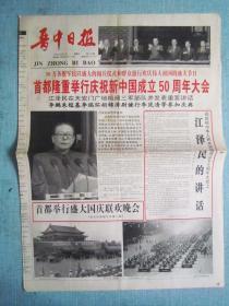 59、晋中日报 99.10.2日 国庆50周年