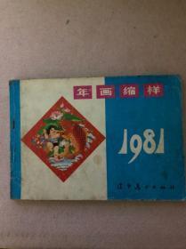 1981年年画缩样(戏曲、电影明星、儿童、风景、书法)精美!