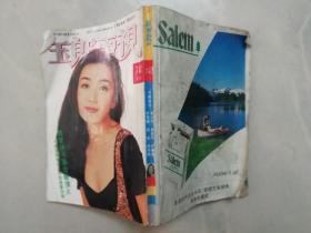玉郎电视 740 (甄楚倩 .李美凤 拉页 )