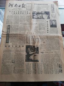 【报纸】河南日报 1986年2月21日【高校要从改革办学形式中求发展】【省政协原副主席崔子明同志逝世】【我国实用通信广播卫星定点成功】