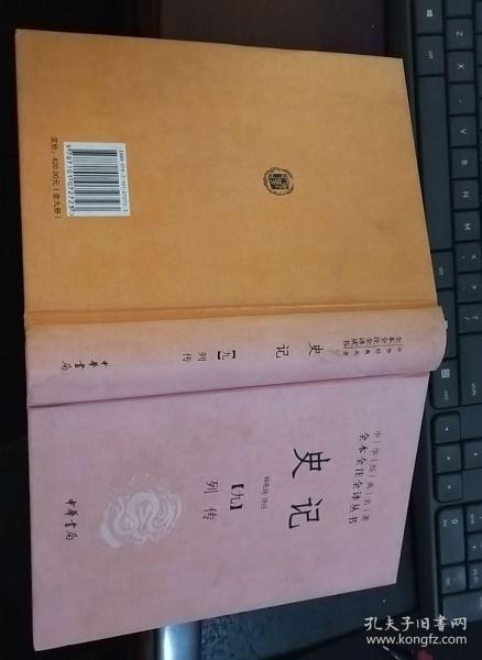 史记(全九册)