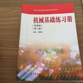 机械基础练习册(第二版)(机械类)