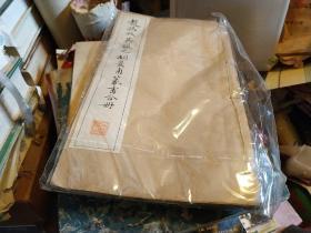 民国珂罗版 《赵㧑叔吴让之胡核甫篆书合册》线装白纸 赵之谦等26*15.2厘米,品特好。