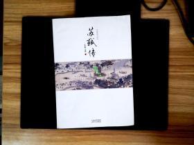 中国历史文选(第3版)