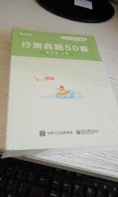 行测真题50套 国考卷 上下册   答案和解析都有  公考80分系列