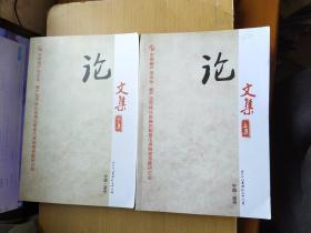 中国破产法论坛——破产法市场化实施的配套法律制度专题研讨会论文集(上下)