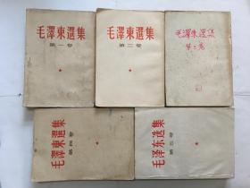 毛泽东选集【竖版,四卷全,1966年印】附赠1本第五卷