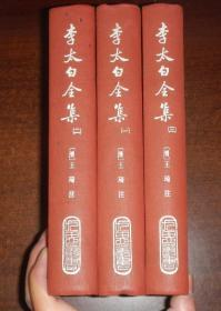 李太白全集(全三册)精装本!台一版