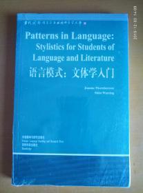 语言模式:文体学入门