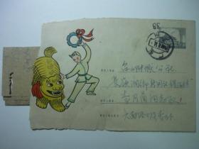 普9美术邮资封(23-1959),1960年广州寄台山