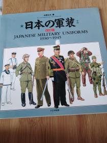 日本的军装