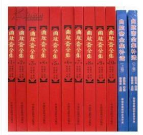曲肱斋全集全10册+补遗2册简体
